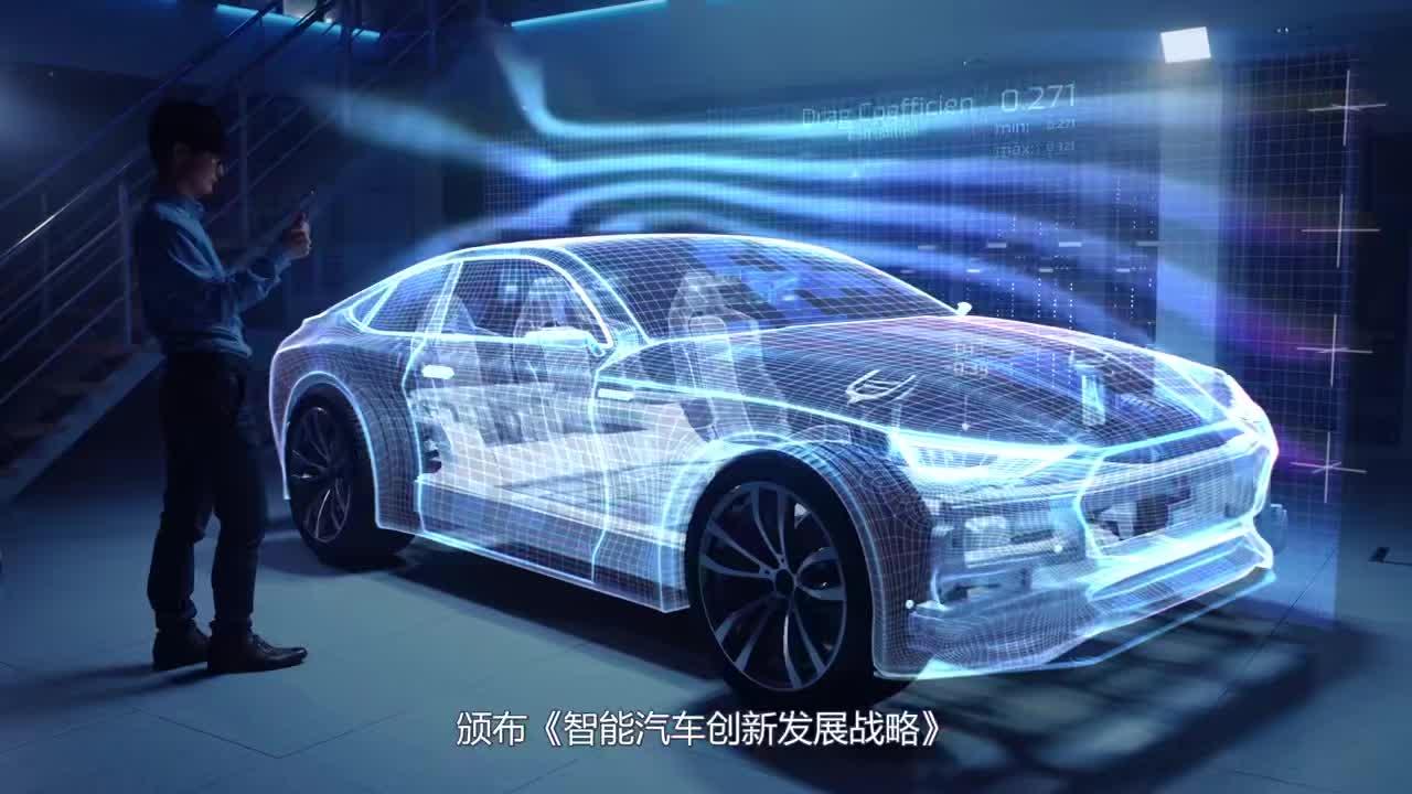 汽车新能源与智能网联新技术发展前景