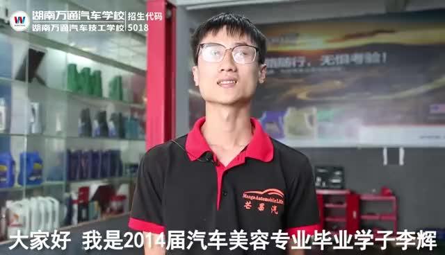 创业学子李辉